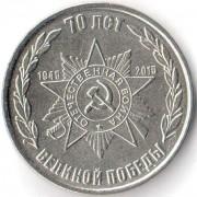 Приднестровье 2015 1 рубль 70 лет Великой Победы
