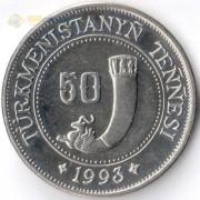 Туркменистан 1993 50 тенге