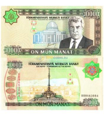 Туркменистан бона 10000 манат 2003