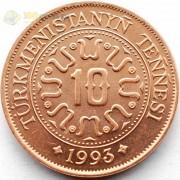 Туркменистан 1993 10 тенге