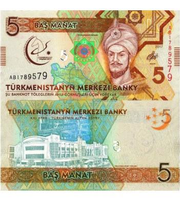 Туркменистан бона 2017 5 манат