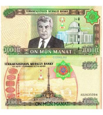 Туркменистан бона 2005 10000 манат