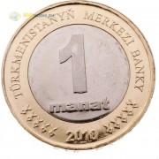 Туркменистан 2010 1 манат