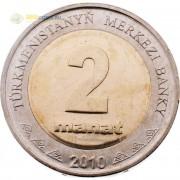 Туркменистан 2010 2 маната