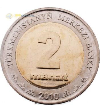 Туркменистан 2010 2 маната монумент независимости
