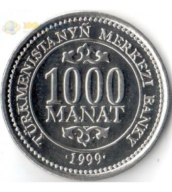 Туркменистан 1999 1000 манатов