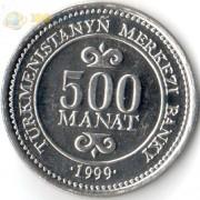Туркменистан 1999 500 манатов