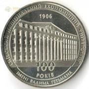 Украина 2006 2 гривны Киевский экономический университет