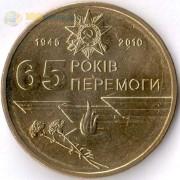 Украина 2010 1 гривна 65 лет Победы