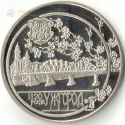 Украина 2013 5 гривен Ужгород 1120 лет