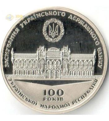 Украина 2017 жетон Украинский Державный банк