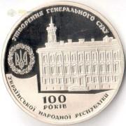 Украина 2017 жетон 100 лет генеральному суду