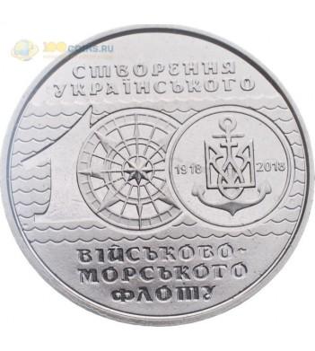Украина 2018 10 гривен 100 лет морскому флоту