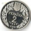Украина 2018 2 гривны Марена днепровская