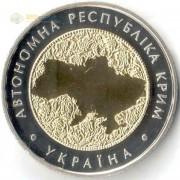Украина 2018 5 гривен Крым