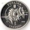 Украина 2018 5 гривен АН-132