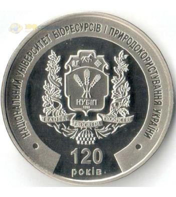 Украина 2018 жетон Национальный университет биоресурсов