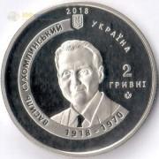 Украина 2018 2 гривны Василий Сухомлинский