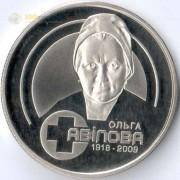 Украина 2018 2 гривны Ольга Авилова