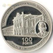 Украина 2018 2 гривны Таврический университет