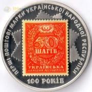 Украина 2018 5 гривен Первая почтовая марка