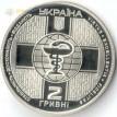 Украина 2018 2 гривны Медицинская академия Шупика
