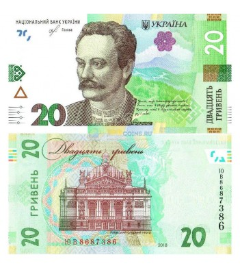 Украина банкнота 20 гривен 2018 подпись Смолий