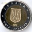 Украина 2018 5 гривен Севастополь