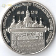 Украина 2019 5 гривен Томас