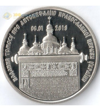 Украина 2019 5 гривен Предоставление Томоса об автокефалии