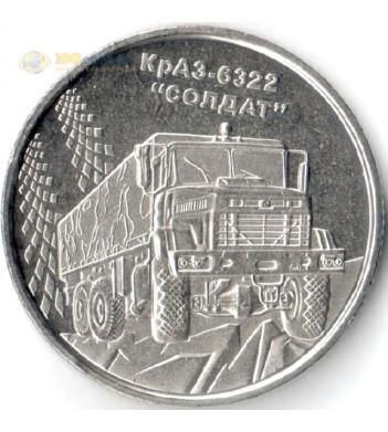 Украина 2019 10 гривен КрАЗ-6322 Солдат