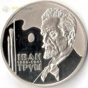 Украина 2019 2 гривны  Иван Труш