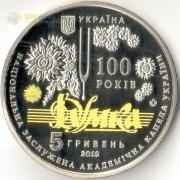 Украина 2019 5 гривен Думка