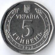 Украина 2019 5 гривен Богдан Хмельницкий