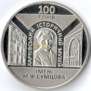 Украина 2020 5 гривен Харьковский исторический музей