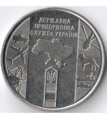 Украина 2020 10 гривен Пограничная служба
