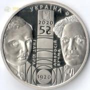 Украина 2020 5 гривен Драматический театр