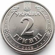 Украина 2018 2 гривны Ярослав Мудрый