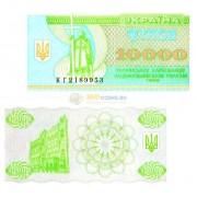 Украина бона 1995 10000 карбованцев (купонов)