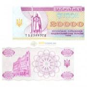 Украина бона 1996 20000 карбованцев (купонов)