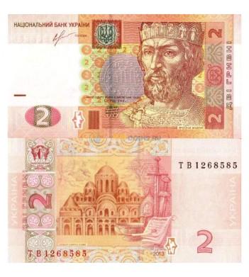 Украина бона (117d) 2 гривны 2013 Соркин