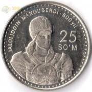 Узбекистан 1999 25 сом Жалолиддин Мангуберды