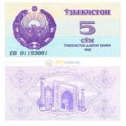 Узбекистан бона 5 сум 1992