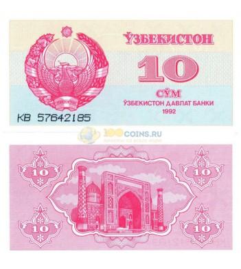 Узбекистан бона (64) 1992 10 сум