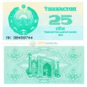 Узбекистан бона (65) 1992 25 сум