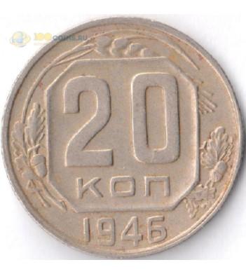 Монета СССР 1946 20 копеек