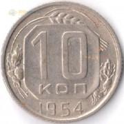 СССР 1954 10 копеек