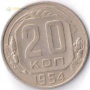 СССР 1954 20 копеек