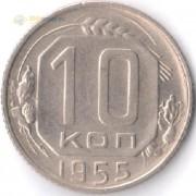СССР 1955 10 копеек