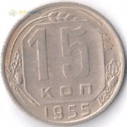 СССР 1955 15 копеек